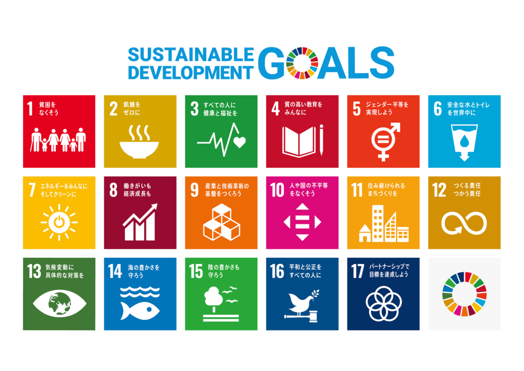 SDGsのゴールの一つ、ジェンダー平等の実現を目指して